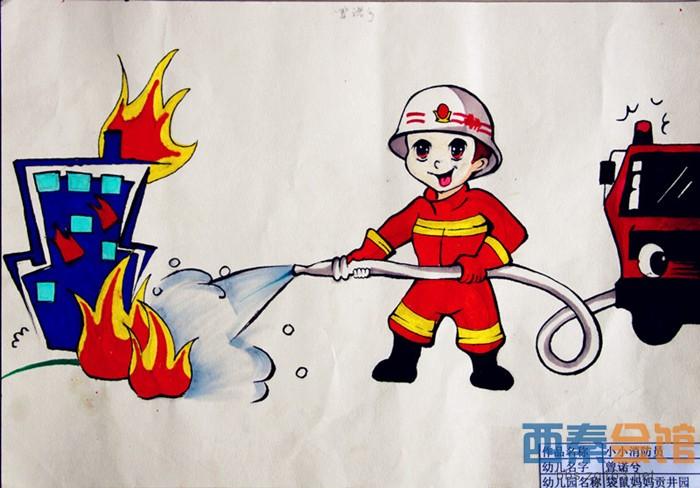 自贡:小小消防员儿童消防作文,绘画竞赛活动图片