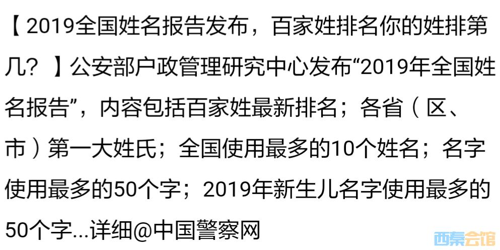 2019年全国姓氏排行榜_中国最尊贵的八个姓氏,一直是百家姓中的佼佼者