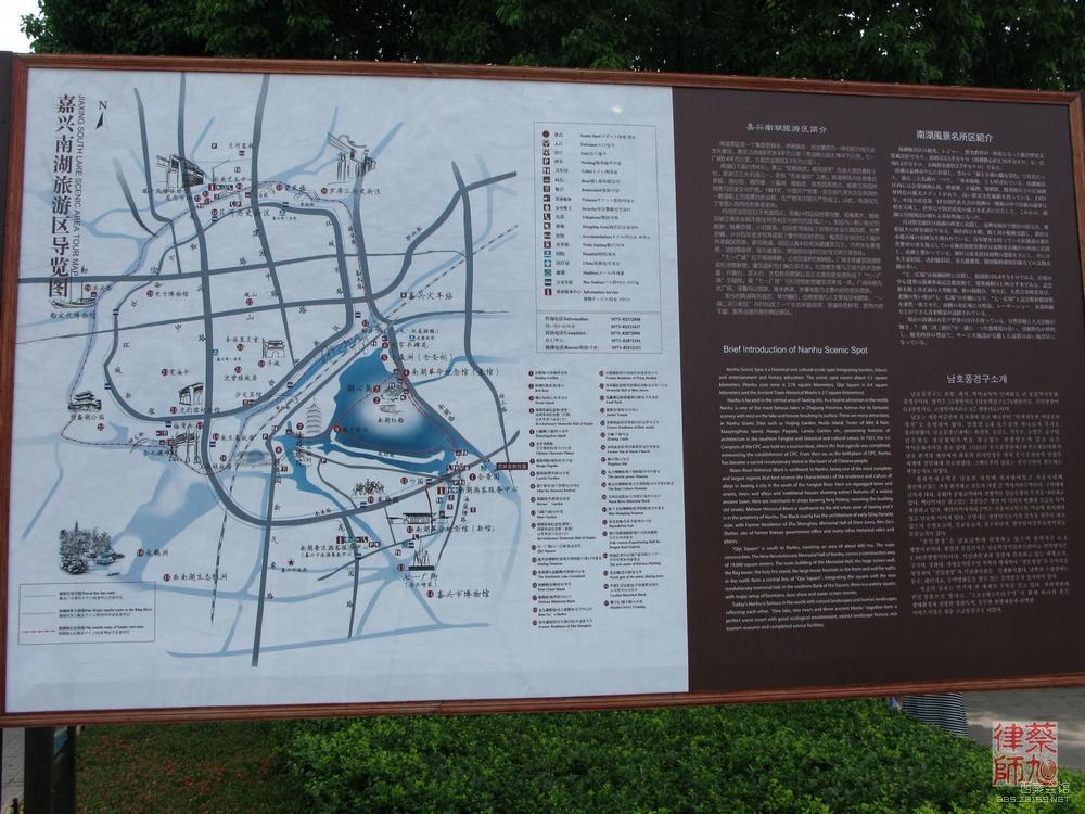 分布着风景名胜十多处,文物保护单位六处,主要有会景园,湖心岛,南湖