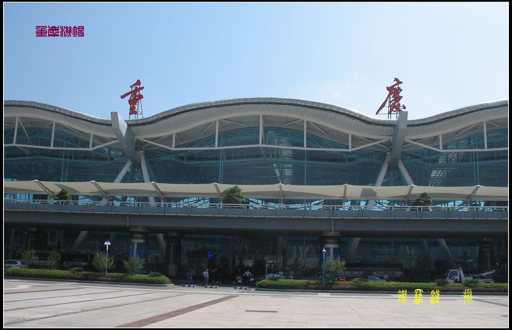 重庆飞机场